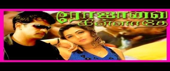 Tamil Superhit Movie|Rojavai Killathe|Arjun|Kushboo