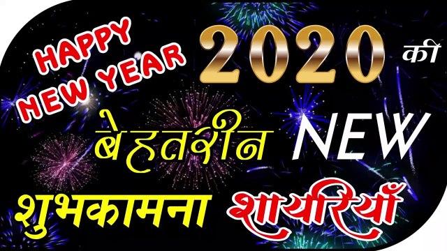 Happy New Year 2020 Shayari Naye Saal 2020 Ki Shayari Sms Whatsupp Message Wishes In Hindi Nav Varsh Ki Subhkamnaye Wishes All Time Video Dailymotion