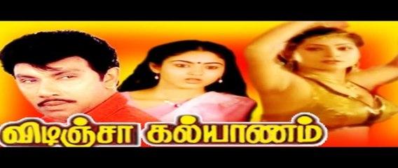 Tamil Superhit Movie|Vanaja Girija|Ramki|Kushboo