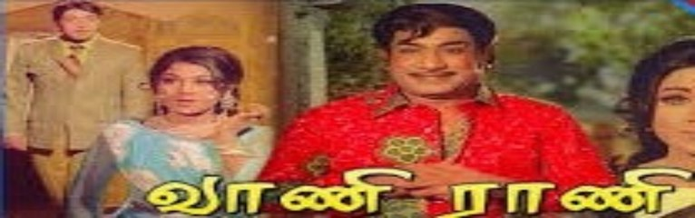 Tamil Superhit Movie|Vani Rani|Sivaji Ganesan|Vanisri