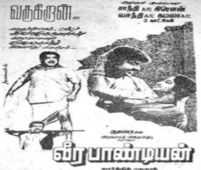 Tamil Superhit Movie|Veerapandiyan |Sivaji Ganesan|Vijayakanth|Raadhika