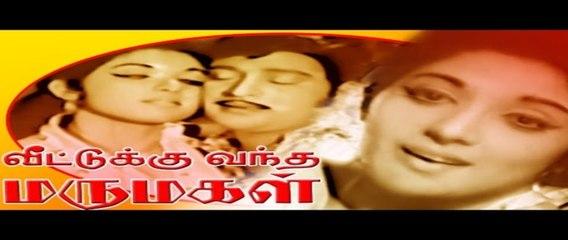 Tamil Superhit Movie|Veettukku Vandha Marumagal|A. V. M. Rajan|Vennira Aadai Nirmala