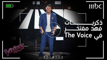 فهد مفتخر يسترجع  أحلى الذكريات في البرنامج #فريق_حماقي #MBCTheVoice