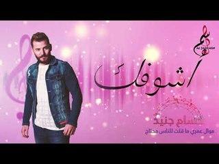 حسام جنيد محتاج أشوفك / Hassam Jneed Mhtag Ashofk 2020