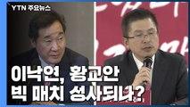 '정치 1번지' 종로...이낙연·황교안 빅 매치 성사되나? / YTN