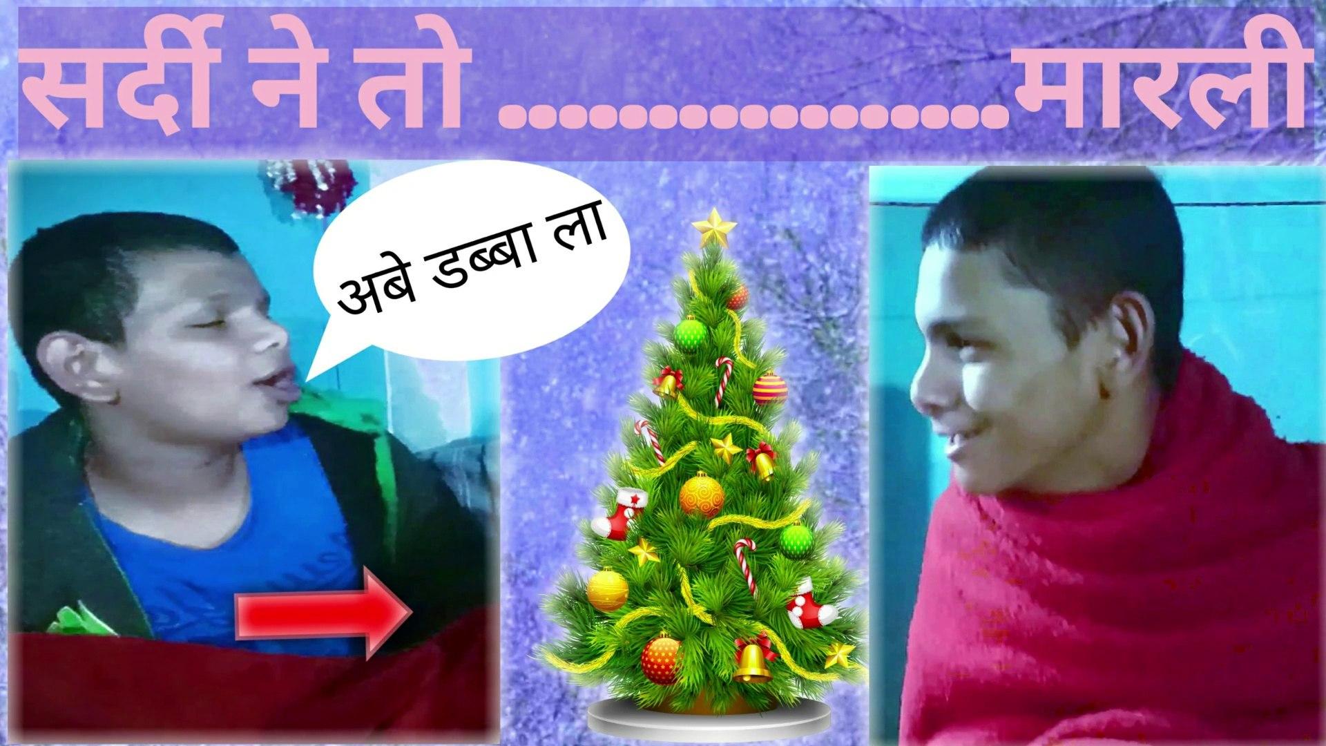 सर्दी ने तो....मारली रे    SARDI KA KEHER    WINTER SPECIAL    TRENDING VIDEO 2020    india entertai