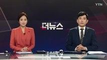 [더뉴스] 다시보기 2019년 12월 26일