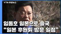 """임동호, 24일 일본으로 출국...""""日 후원회 방문 일정"""" / YTN"""
