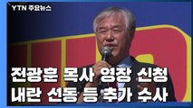 '폭력 시위 주도' 전광훈 목사 영장 신청...내란 선동 등 추가 수사 / YTN