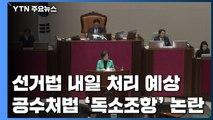 선거법 내일 처리...공수처법 '독소조항' 공방 / YTN