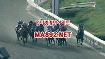 온라인경마사이트 M A 892 점 NET #스크린경마 #한국경마사이트 #