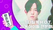 [N년전뉴스] '장충체육관'에서 열린 1세대 아이돌 생일파티 현장 / YTN