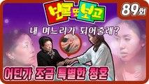 [보고 또 보고] 89회 - 일일극 사상 최고의 시청률 57.3% 드라마의 전설!