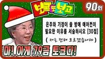 [보고 또 보고] 90회 - 일일극 사상 최고의 시청률 57.3% 드라마의 전설!