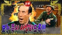 [제5공화국] 제8부 – 서울로 향하는 1공수와 9공수