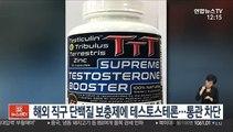 해외 직구 단백질 보충제에 테스토스테론…통관 차단