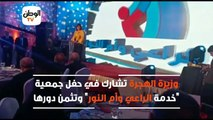 """وزيرة الهجرة تشارك في حفل جمعية """"خدمة الراعي وأم النور"""" وتثمن دورها"""