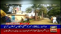 ARYNews Headlines | Govt allowed PPP to hold event at Liaquat Bagh | 2PM | 24 DEC 2019