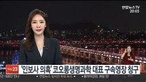 '인보사 의혹' 코오롱생명과학 대표 구속영장 청구