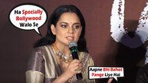 Kangana Ranaut Talks about Her CONTROVERSIAL LIFESTORY at Panga official trailer Launch