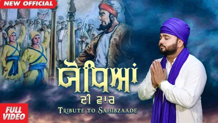Yodheyan Di War (Official Video)   Jarnail Singh Jelly   Latest New Religious Song 2019   Amar Audio