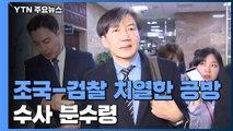 '직권남용 vs 정무적 판단'...4시간 20분 공방 / YTN