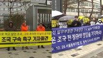 """""""조국 구속"""" vs. """"영장 기각"""" 찬반 집회 / YTN"""