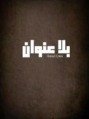 أحمد كامل - بلا عنوان   Ahmed kamel - bla 3enwan