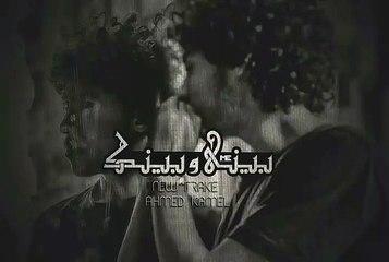 أحمد كامل - بينى وبينك   Ahmed kamel - beny w benak