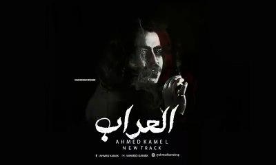 أحمد كامل - العراب   Ahmed kamel - el.3raaab