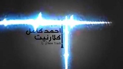 أحمد كامل - كلارنيت   Ahmed kamel - clarnet