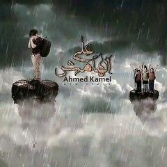 أحمد كامل - ع الهامش   Ahmed kamel - 3l hamesh