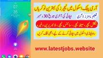 Army Public School Rawalpindi Teachers Jobs Latest Advertisement December 2019