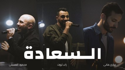 Al Sa3ada - أغنية السعادة   Zap Tharwat & Sary Hany ft. Mahmoud El Esseily & Ingy Nazif