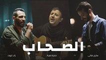 Al So7ab - أغنية الصحاب   Zap Tharwat & Sary Hany ft  Hamza Namira