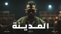 Al Madina - أغنية المدينة   Zap Tharwat & Sary Hany ft  Ingy Nazif
