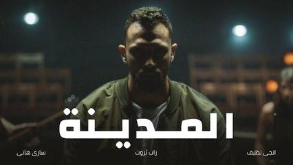 Al Madina - أغنية المدينة   Zap Tharwat & Sary Hany ft. Ingy Nazif