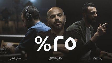 25 - أغنية خمسة وعشرين   Zap Tharwat & Sary Hany ft. Hany El Dakkak