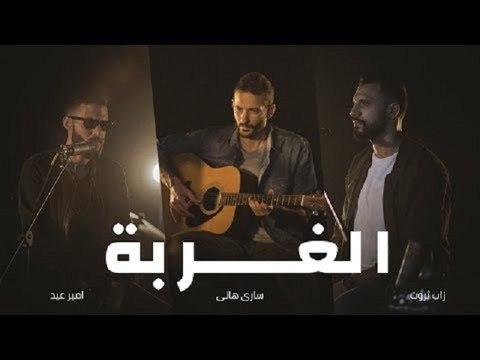 Al Ghorba - أغنية الغربة   Zap Tharwat & Sary Hany ft. Amir Eid