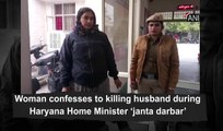 Woman confesses to killing husband during Haryana Home Minister's 'janta darbar'