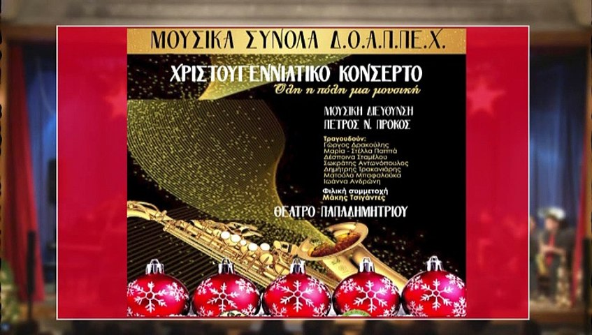 Χριστουγεννιάτικο κονσερτο - Μουσικά Σύνολα ΔΟΑΠΠΕΧ