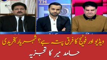 Difference between video & footage? Hamid Mir analysis