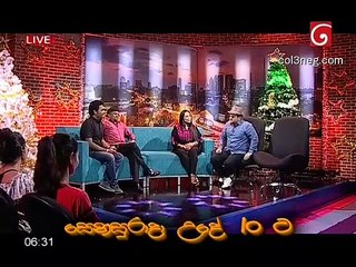 Derana Aruna 26-12-2019