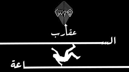 3aqareb El Sa3a - عقارب الساعة