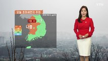 [날씨] 내일 아침 서울 -6℃...미세먼지 농도 좋음~보통 / YTN