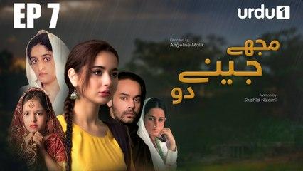 Mujhay Jeenay Do - Episode 7 | Urdu1 Drama | Hania Amir, Gohar Rasheed, Nadia Jamil, Sarmad Khoosat