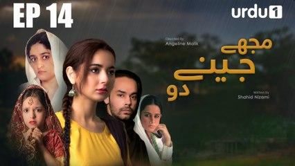 Mujhay Jeenay Do - Episode 14 | Urdu1 Drama | Hania Amir, Gohar Rasheed, Nadia Jamil, Sarmad Khoosat