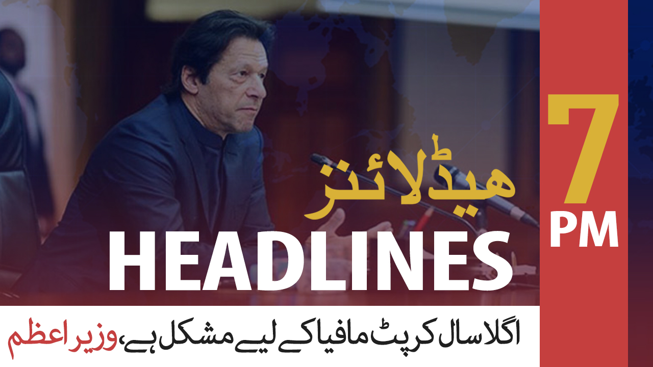 ARYNews Headlines | 2020 will be a year of progress and job opportunities: PM | 7PM | 26 DEC 2019