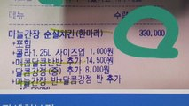 """경찰 """"닭강정 거짓 주문 사건, 학교폭력과는 무관"""" / YTN"""