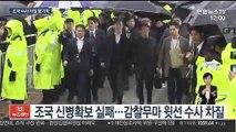 검찰 수사 일단 제동…조국 세갈래 의혹 수사 지속